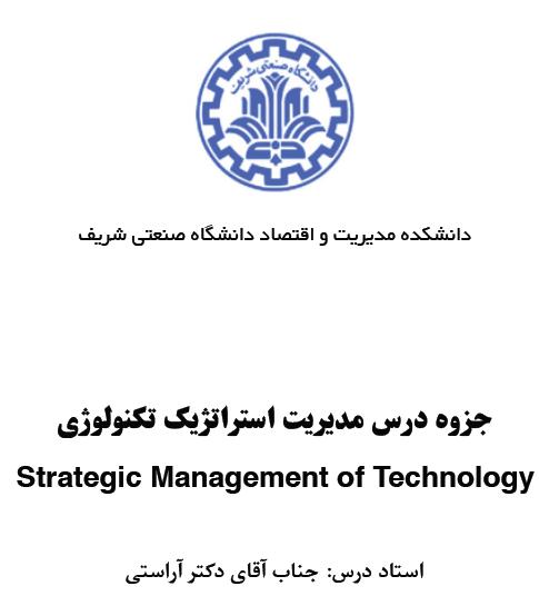 جزوه درس مدیریت استراتژیک تکنولوژی دانشگاه صنعتی شریف