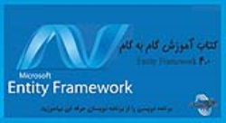 کتاب آموزش گام به گام Entity Framework 4.0