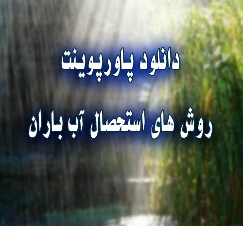 دانلود پاورپوینت با موضوع روش های استحصال آب باران