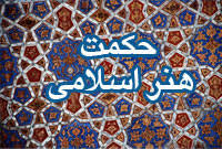 پاورپوینت آشنایی با حکمت هنر اسلامی