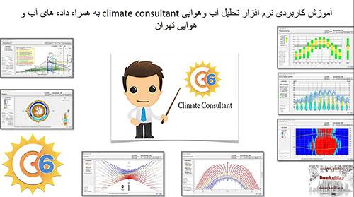 آموزش کاربردی نرم افزار تحلیل آب وهوایی climate consultant به همراه داده های آب و هوایی تهران
