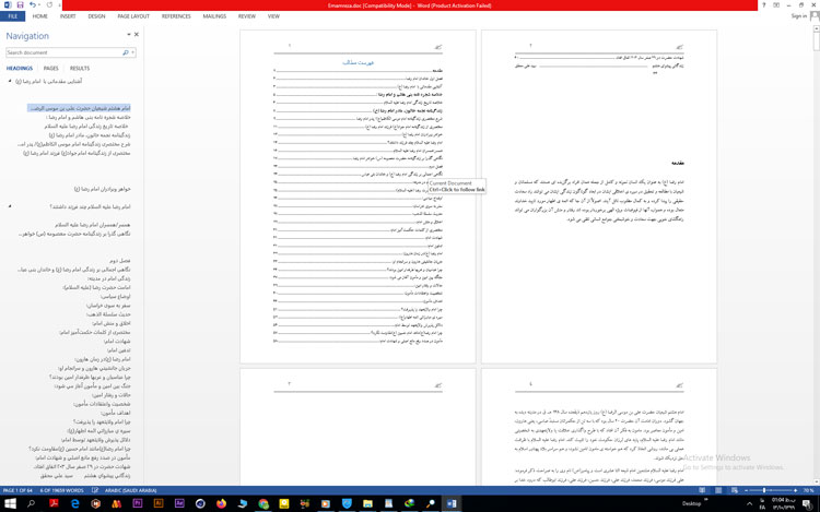 تحقیق درباره خاندان امام رضا (ع) و بنی عباس در دوران امام رضا
